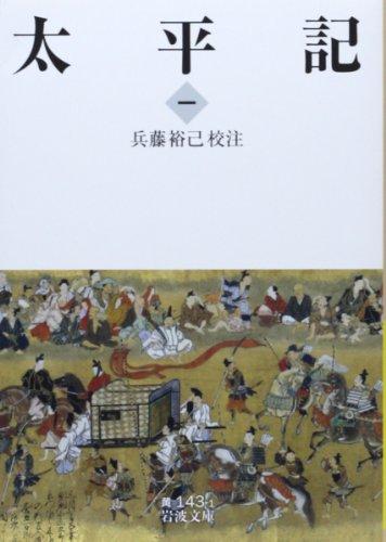 太平記(一) (岩波文庫)