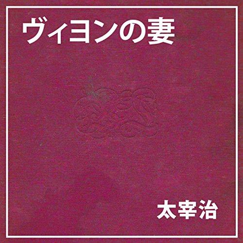 『朗読執事~ヴィヨンの妻~』のカバーアート