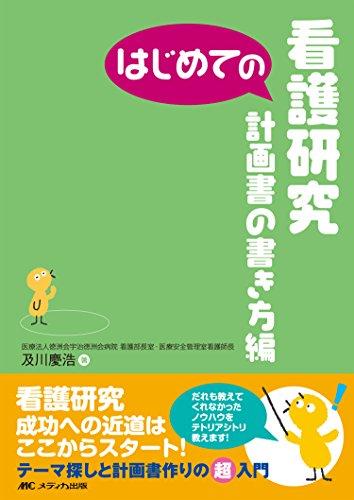 はじめての看護研究 計画書の書き方編 (はじめてのシリーズ)