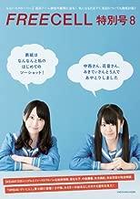 8 SKE48 Matsui Rena ?Kan Nanako cover Intro talk FREECELL special issue, NMB48 entertainer! Adhesion, behind-the-scenes 62484-55 peach black Seibu Dome production (Kadokawa Mook 451) (2012) ISBN: 4048941321 [Japanese Import]