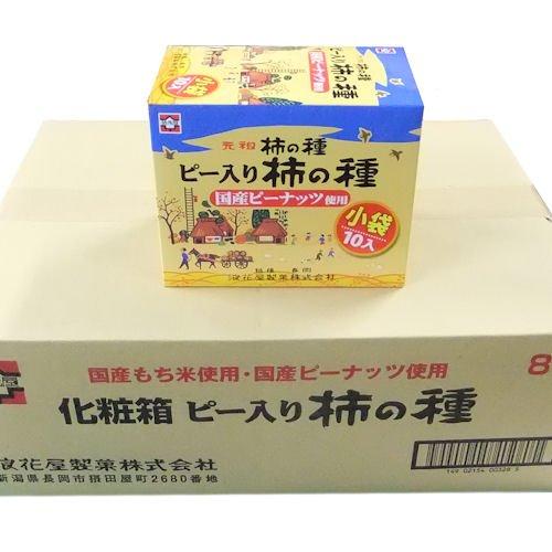 [新潟お土産]元祖柿の種 ピー入り柿の種 1ケース (8箱入り)