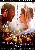 マチルダ 禁断の恋 [DVD] image