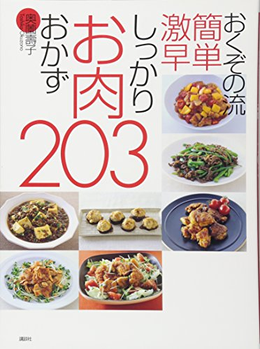 おくぞの流 簡単 激早 しっかりお肉おかず203 (講談社のお料理BOOK) - 奥薗 壽子