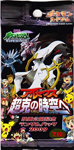 Pokemon JAPANESE 2009 Anniversary Movie Pack