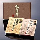 松阪牛ギフトセット (松阪牛ビーフカレー・ビーフシチュー2点詰め合わせセット)