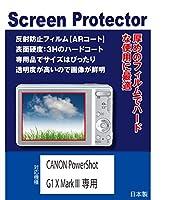 CANON PowerShot G1 X Mark III専用 液晶保護フィルム(反射防止フィルム・ARコート)