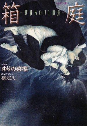 箱庭―HAKONIWA (もえぎ文庫)
