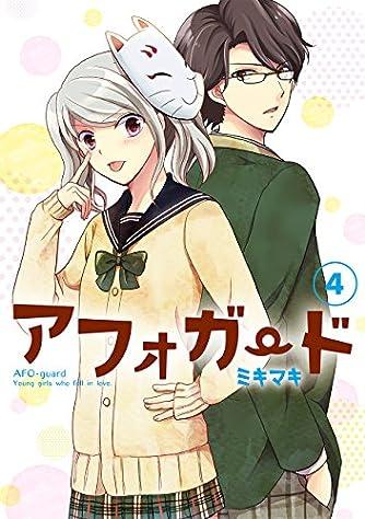 アフォガード(4) (ガンガンコミックスONLINE)