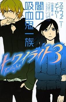 闇の吸血鬼一族 - Book #3 of the トワイライト(単行本)