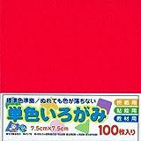 単色おりがみ 赤 AI-SEN2×10 7.5cm角 10冊入
