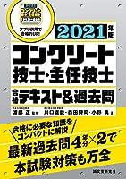 51sGh0c5H L. SL200  - コンクリート技士試験 01