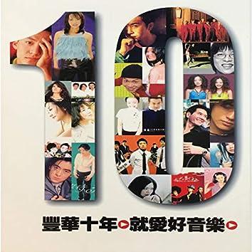 豐華十年就愛好音樂