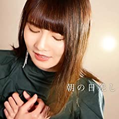 Seira「朝の日差し」の歌詞を収録したCDジャケット画像