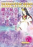 anemone(アネモネ)2020年7月号