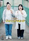 プリンアラモード [DVD]