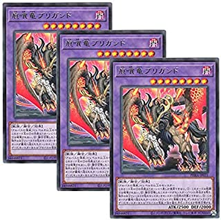 【 3枚セット 】遊戯王 日本語版 PHRA-JP031 Brigrand the Glory Dragon 痕喰竜ブリガンド (レア)