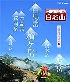 にっぽん百名山 中部・日本アルプスの山III[DVD]