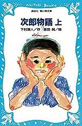 次郎物語(上) (講談社青い鳥文庫)