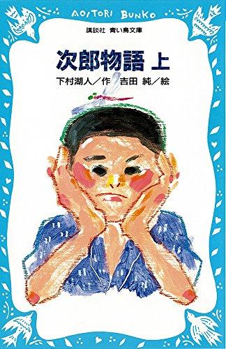 次郎物語(上) (講談社青い鳥文庫)の詳細を見る