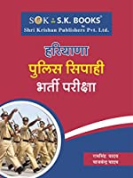 Haryana Police Constable Sipahi Hindi Medium Complete Guide
