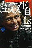 ムハマド・ユヌス自伝(上) (ハヤカワ・ノンフィクション文庫)