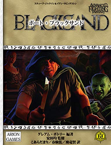ポート・ブラックサンド (アドバンスト・ファイティング・ファンタジー第2版)
