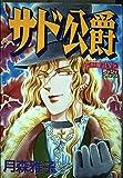サド公爵―変態相談室3 (ミッシィコミックス)