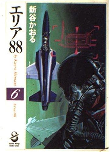 エリア88 (6) (スコラ漫画文庫シリーズ)