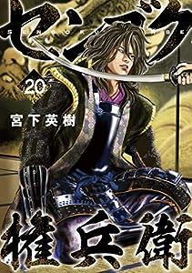 センゴク権兵衛(20) (ヤングマガジンコミックス)