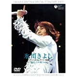 氷川きよしスペシャルコンサート2002 きよしこの夜Vol.2 [DVD]