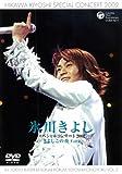 氷川きよしスペシャルコンサート2002 きよしこの夜Vol.2 [DVD] image