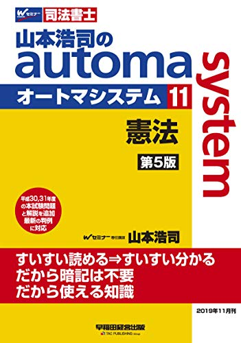 司法書士 山本浩司のautoma system (11) 憲法 第5版 (W(WASEDA)セミナー 司法書士)