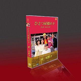 日本の古典テレビドラマ「ひとつ屋根の下 1」(1993)江口洋介/酒井法子/福山雅治6枚組DVDボックス