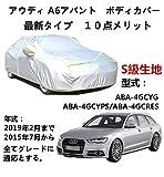 AUNAZZ カーカバー Audi A6 アウディA6アバントABA-4GCYG ABA-4GCYPS ABA-4GCRES 2015年7月~2019年2月 専用カバー 純正 カーボディカバー UVカット 凍結防止カバー オックスフォード合成アルミ膜S級 3本防風ベルト付け