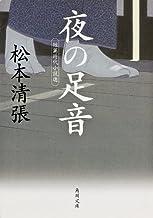 表紙: 夜の足音 短篇時代小説選 (角川文庫)   松本 清張