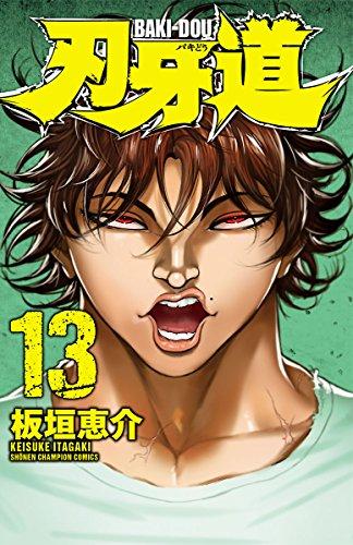 刃牙道 13 (少年チャンピオン・コミックス) - 板垣恵介