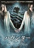ハウンター [DVD] image