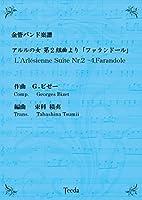 ティーダ出版 金管バンド譜アルルの女 第2組曲より 「ファランドール」 (ビゼー/束科積夷)