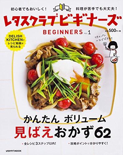レタスクラブ ビギナーズ vol.1 (レタスクラブムック)