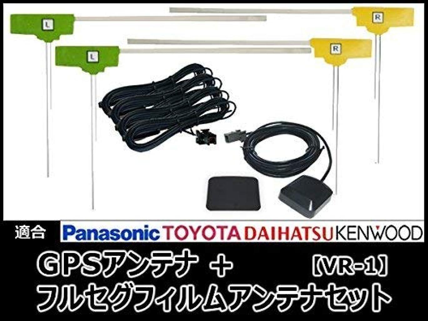 無駄な受益者口述するNSZN-X66D-T3 対応 GPSアンテナ + 地デジ/フルセグ フィルム アンテナ VR1 タイプ 4本 セット 【低価格高品質タイプ】