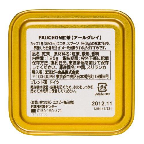 フォション 紅茶アールグレイ 缶入り 125g