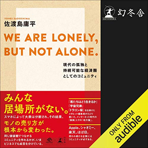 『WE ARE LONELY,BUT NOT ALONE. 現代の孤独と持続可能な経済圏としてのコミュニティ』のカバーアート