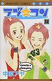 ラブ・コン 14 (マーガレットコミックス)