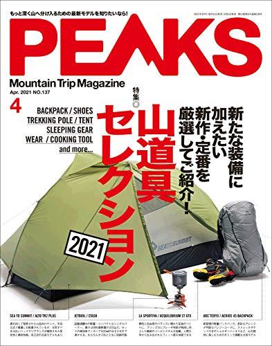 PEAKS(ピークス)2021年4月号 No.137[雑誌]