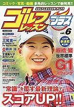 ゴルフレッスンプラス Vol.6 (にちぶんMOOK)