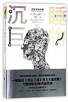 Sleeping Giants (Chinese Edition)