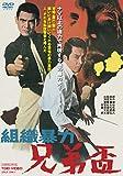 組織暴力 兄弟盃 [DVD] image