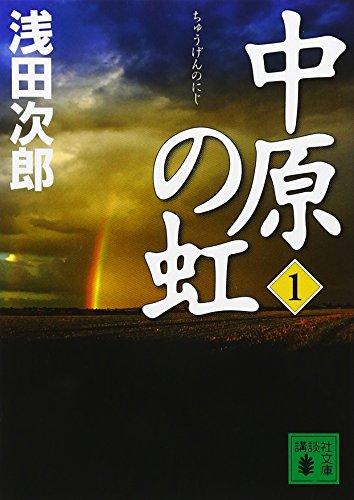 中原の虹 (1) (講談社文庫)
