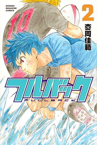フルバック(2)<完> (講談社コミックス)の詳細を見る