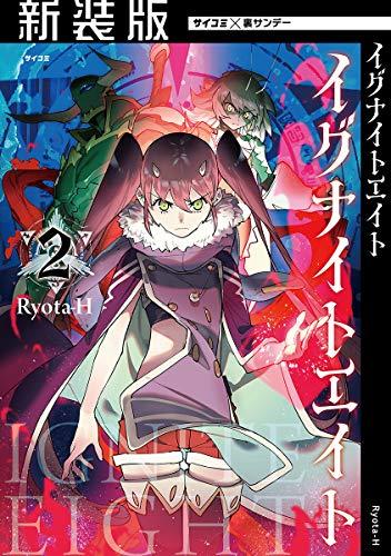 【新装版】イグナイトエイト(2) (サイコミ×裏少年サンデーコミックス)